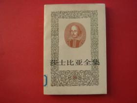 莎士比亚全集(九)