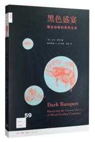 黑色盛宴:嗜血动物的奇异生活(新知文库59)sl