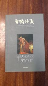 爱的沙漠 (译林出版社)