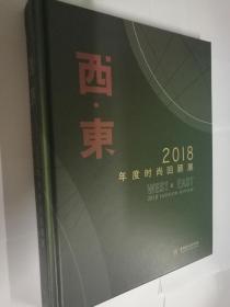西·东:2018年度时尚回顾展