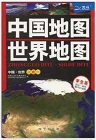 中国地图•世界地图(二合一)(防水•耐折撕不烂地图)(学生版)