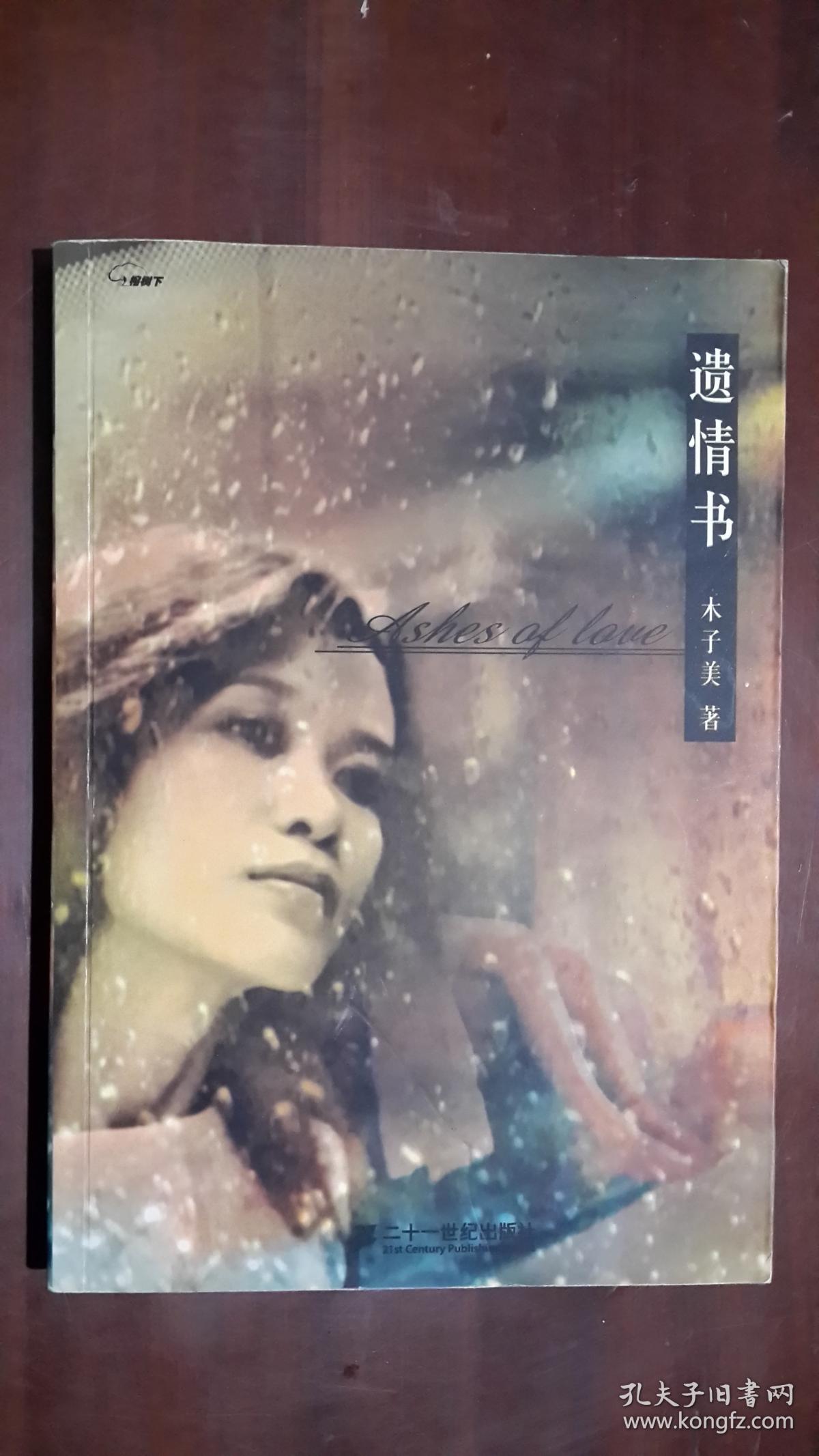 《遗情书》【木子美.著】(32开平装 227页)九品