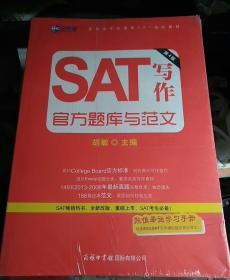 新航道·SAT写作官方题库与范文(第4版)
