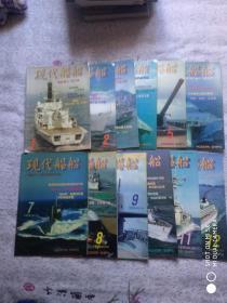 现代舰船 1998年 全年刊