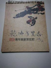 2016年月历:乾坤万里春(青年画家荣宏君)