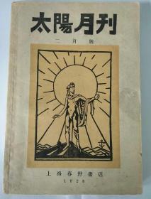 太阳月刊(1928 二月号)〈1961年影印,插图本,共印900部〉