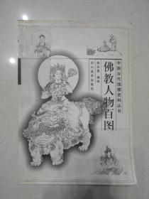 佛教人物百图