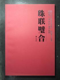 清华大学美术学院教授颜泉、助教颜一作品集 珠联璧合(43027)