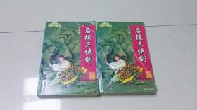 单田芳评书精粹后续三侠剑上下册2册全