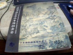 京城书画艺术品专场拍卖会