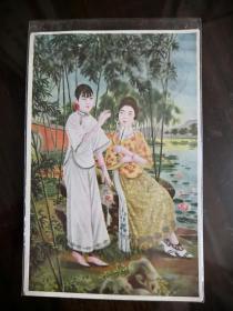 中华民国当世美人风俗杏艳桃娇(湖边的太太和伺候人)