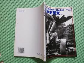 战争史研究 【三】第12册