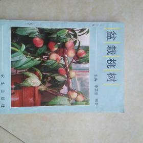《盆栽桃树》90年1版1印