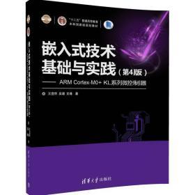 嵌入式技术基础与实践(第4版) ARM Cortex-M0+ KL系列微控制器 王宜怀、吴瑾、文瑾  清华大学出版社 9787302467571
