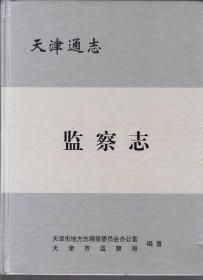 天津通志・监察志