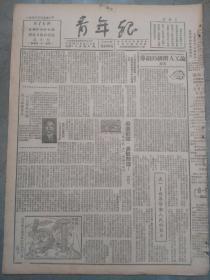 (青年报,。1950年4月30日。本期一张。五一国际劳动节,论工人阶级的领导