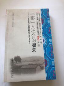 当代中国边疆.民族地区典型百村调查:广西卷(第二辑)共4册