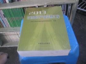 2013 农药登记产品信息汇编   货号25-8