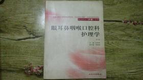 眼耳鼻咽喉口腔科护理学 (第2版 )