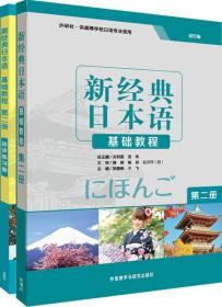 新经典日本语2(基础教程2.基础教程2练习册共2册)