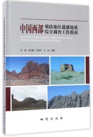 中国西部艰险地区遥感地质综合调查工作指南