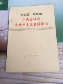 马克思 恩格斯:中央委员会告共产主义者同盟书