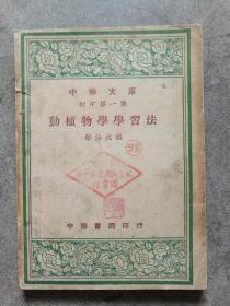 中华文库初中第一集 动植物学学习法