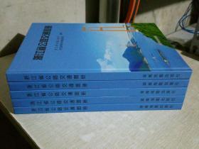 浙江省公路交通图册,最新版,2015年的,原价258,仅印500册