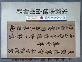 历代名家墨迹选  朱熹书城南唱和诗