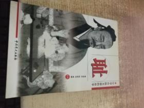 中华传统美德的故事:耻