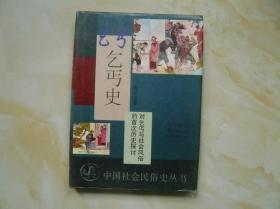【中国社会民俗史丛书】:乞丐史--对乞丐与社会风俗的首次历史探讨(精装)