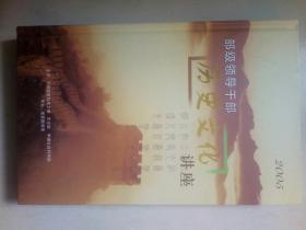 部级领导干部历史文化讲座,光盘13张2005