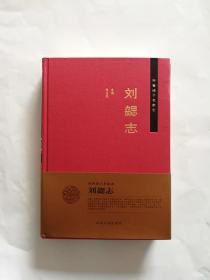 齐鲁诸子名家志【刘勰志】【精装】