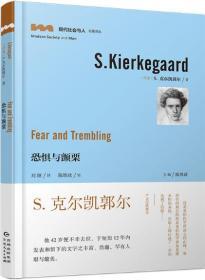 【正道书局】恐惧与颤栗(S. 克尔凯郭尔)