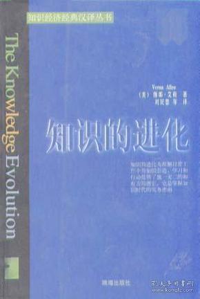 知识经济经典汉译丛书:知识的进化