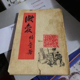 激变 韬奋(民国27年初版)