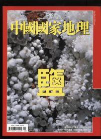 中国国家地理2011.5(繁体版)