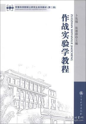 军事科学院硕士研究生系列教材:作战实验学教程(第2版)