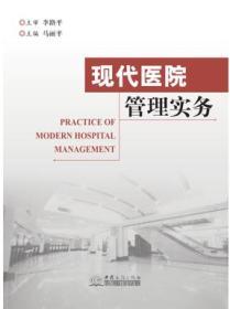 现代医院管理实务 马丽平 李路平9787510315329中国商务出版社 全新正版现货 可开票