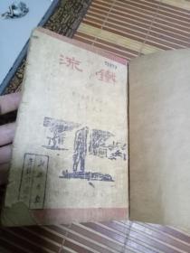 铁流 1947年东北版