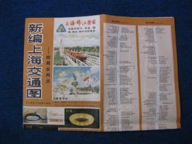 新编上海交通图——附商业网点(1986)
