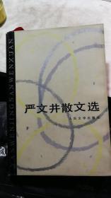 严文井散文选【硬精装印1490册】