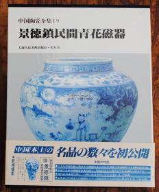 中国陶瓷全集19 景德镇民间青花磁器 瓷器  上海人民美术出版社编   美乃美发行  一函一册 1983年