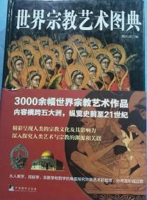 世界宗教艺术图典 全一册