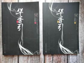 华胥引(全2册)