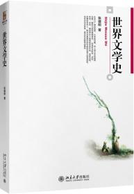 世界文学史博雅大学堂·文学张德明北京大学出版社