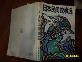 日本民间故事选