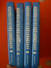 最新财务理财方法与技巧及精细化管理案例实务全书(四本合售)