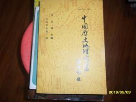 中国历史地理论丛1994/1