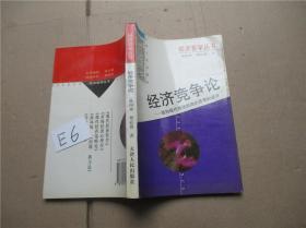 经济哲学丛书:经济竞争论-面向现代化市场经济的思考和设计